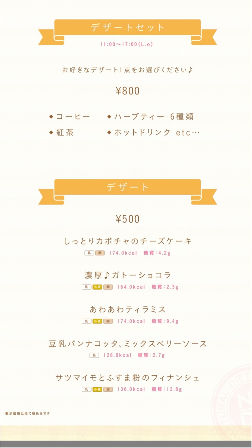 ♡ダイエッター必見!!【デザート付きフルコースが500kcal以下】糖質制限ダイエットレストランNODO♡モアハピ◡̈のぞみ♡_11