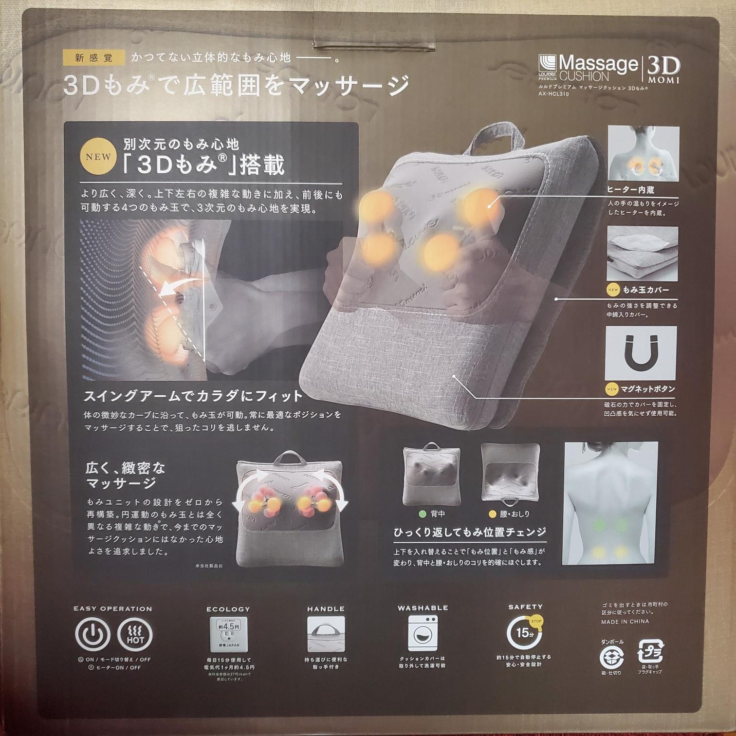 クッション型マッサージ家電【Francfranc】3Dもみで腰・肩こりを解消!_4