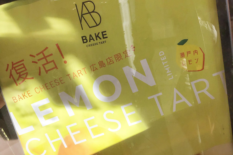 【#ご当地スイーツ】1周年記念にあの大人気フレーバーが復活!BAKE広島店限定「瀬戸内レモンチーズタルト」を手土産にいかが?_1