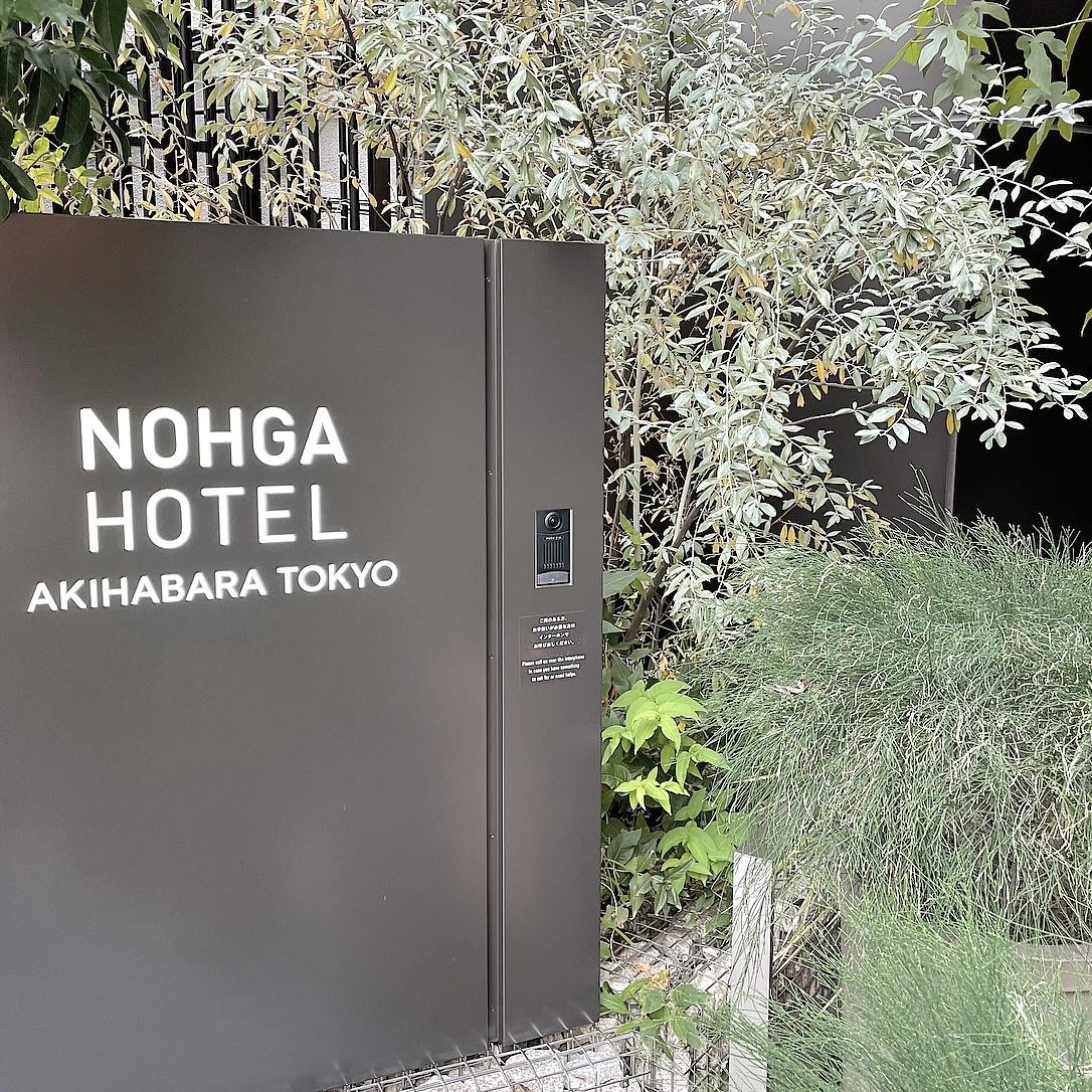 【都内ホテル】NOHGA HOTEL -AKIHABARA TOKYO-_1