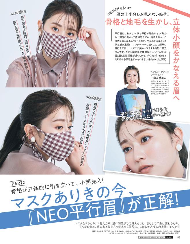マスクありきの今、『NEO平行眉』が正解!(1)