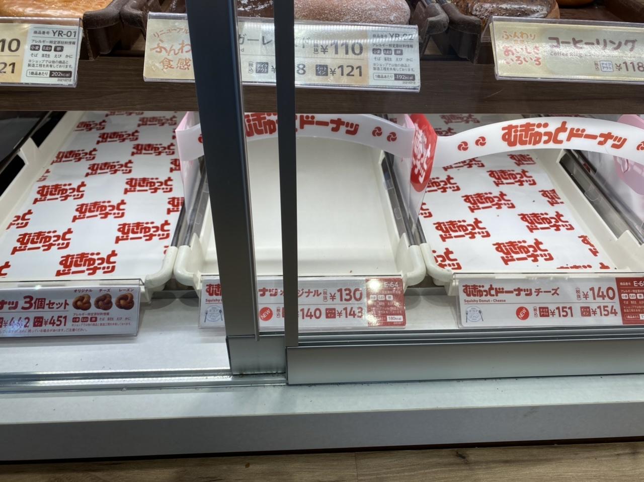 【ミスド新作】6/11発売!新食感の「むぎゅっとドーナツ」をレポ♡_3