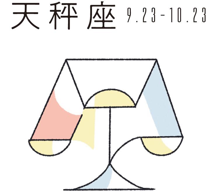 水晶玉子の西洋占星術 | 2019年 | 恋愛・結婚占い_8