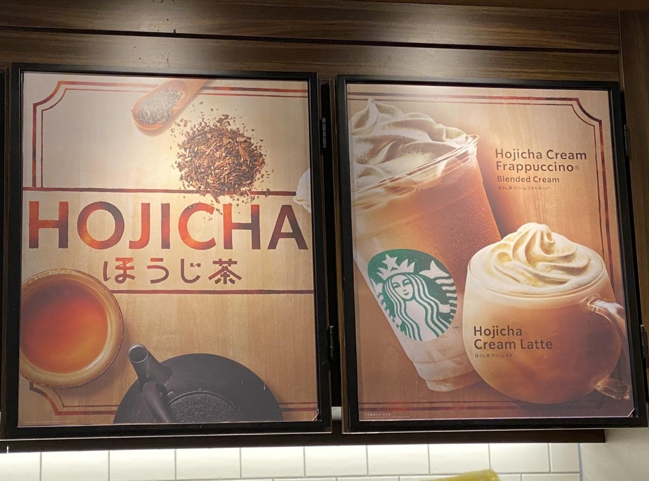【スタバ新作】1週間限定販売!《ほうじ茶クリームフラペチーノ》は絶対飲んで♡♡_1