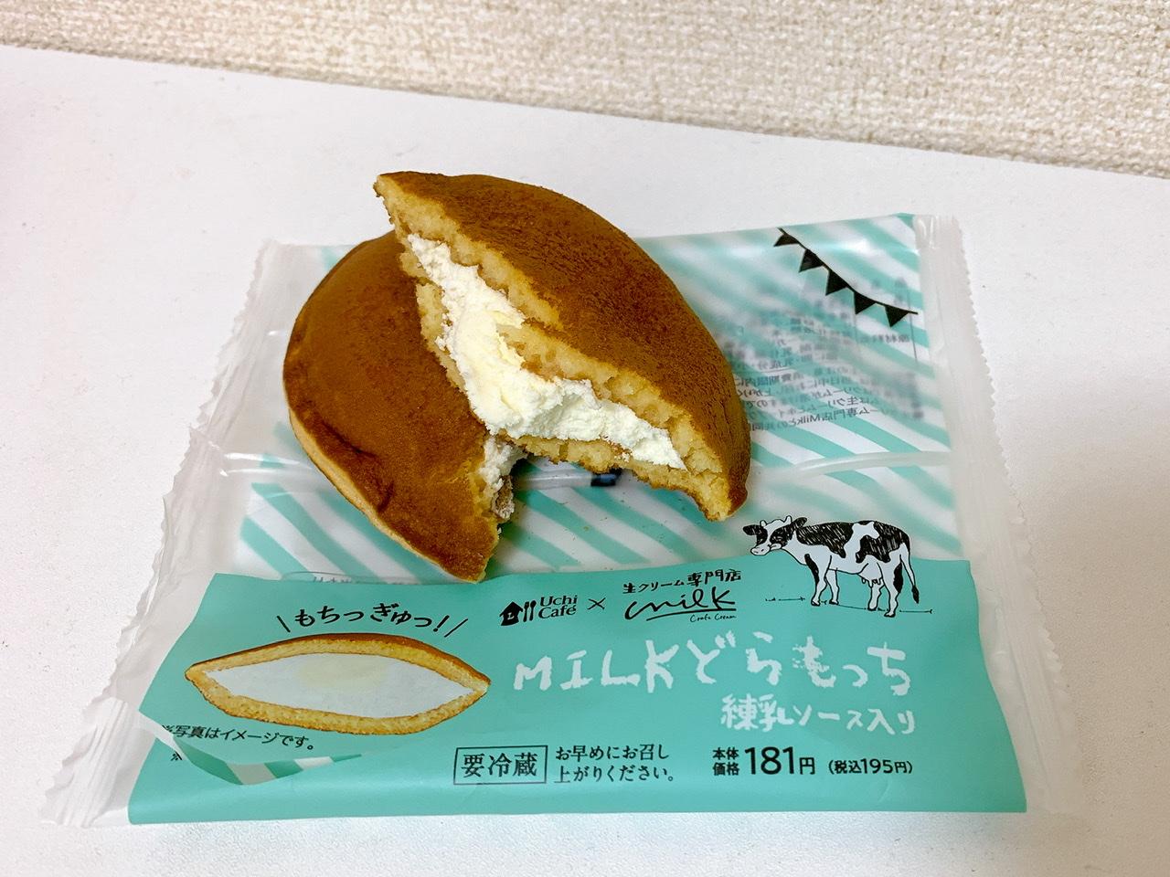 生クリーム専門店Milkの味がおうちで楽しめる!?LAWSONスイーツを食べてみた_2