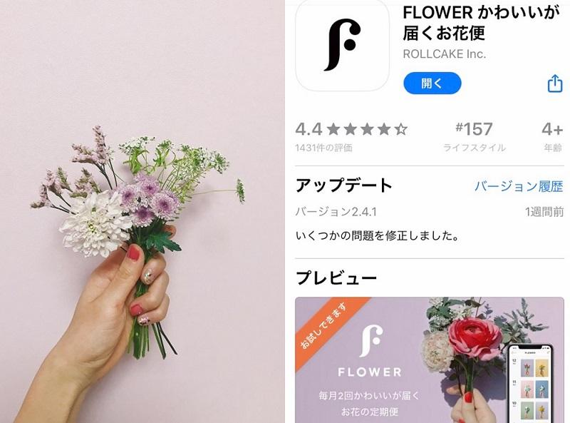 お花の定期便『FLOWER』をレビュー! 選んだブーケがポストに届く♡ 1回360円で#花のある暮らし を手に入れた_1