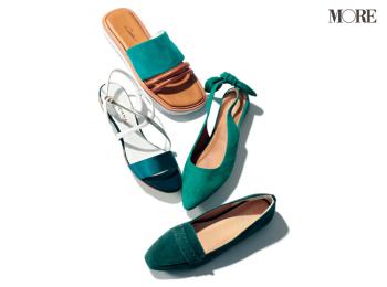 秋も履きたいから今、選ぼう。まだ間に合う!夏のぺたんこ靴は《5つのポイント》に注目☆