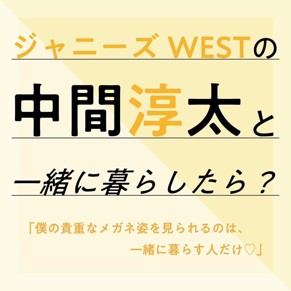 """【ジャニーズWESTと贈る""""はんぶんこ""""物語…2】中間淳太"""