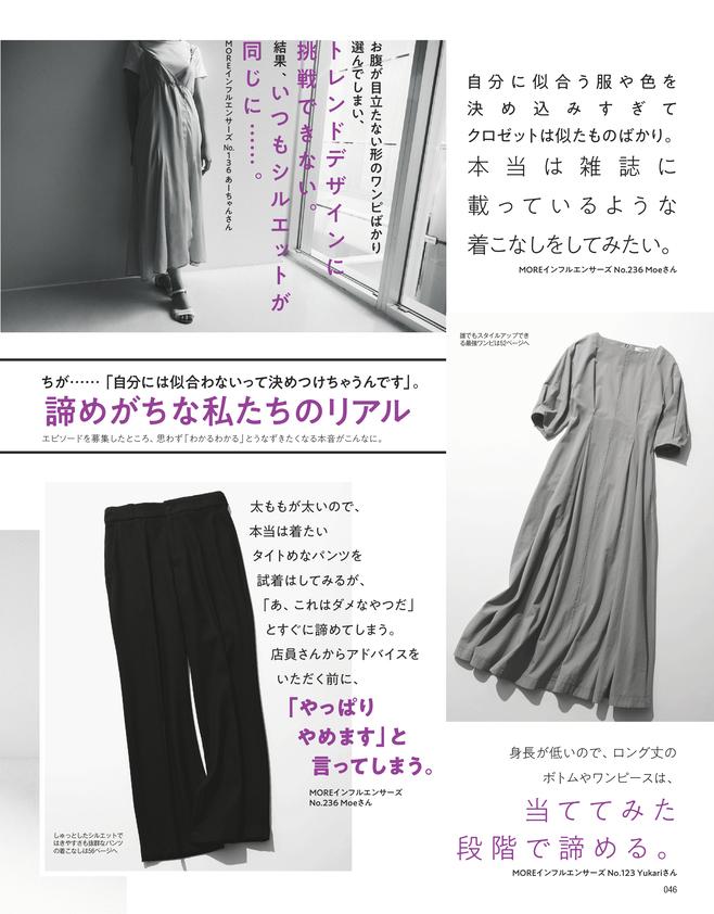 「着たい服」を「似合う服」にする方法(3)