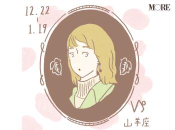 【星座占い】今月の山羊座(やぎ座)の運勢☆MORE HAPPY☆占い<10/28~11/26>