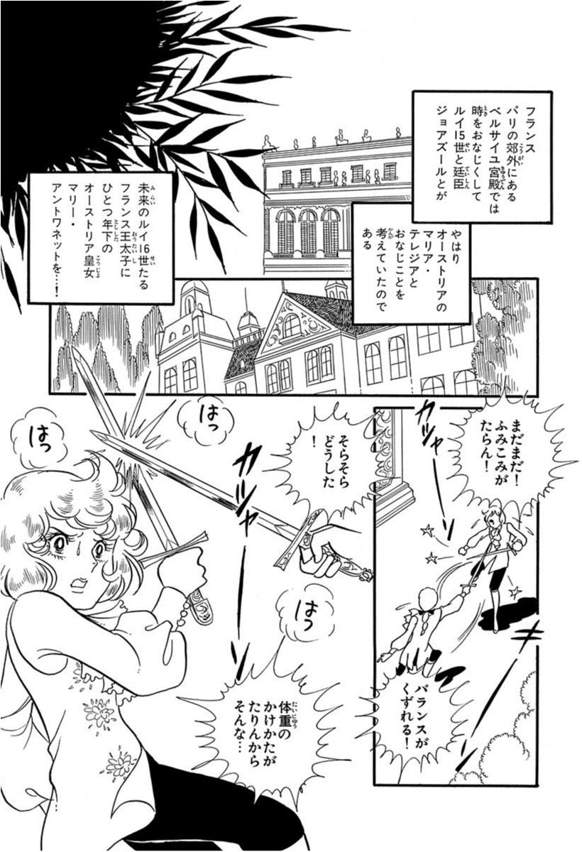 """モア編集長が読むたびに号泣!? 『ベルサイユのばら』は日本女子なら絶対に読まなきゃ!!!【マンガ好きモア編集部員の""""超オススメ""""少女マンガ】_1_16"""