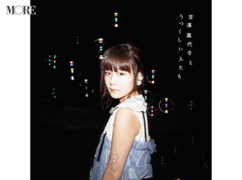 鈴木友菜が「勇気をくれる曲」に選んだのは、吉澤嘉代子『ものがたりは今日はじまるの feat.サンボマスター』