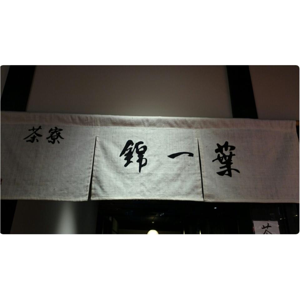 まるで「宝石箱」のよう♡京都のおすすめカフェ『錦一葉』_1