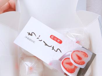 【群馬】季節限定!大粒高糖度極上品のやよいひめを使った苺大福「微笑庵」ちごもちが美味しすぎる!?
