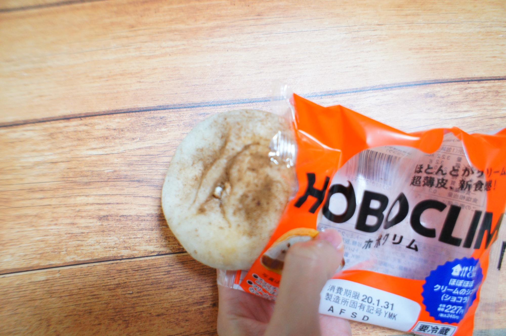 《あの大人気シリーズがショコラ味に変身❤️》【ローソン】HOBOCLIM(ホボクリム)を食べてみました☻_2