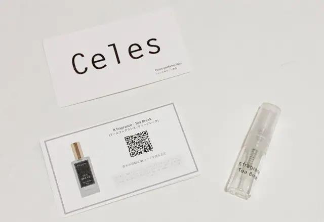 「Celes」で注文した香水