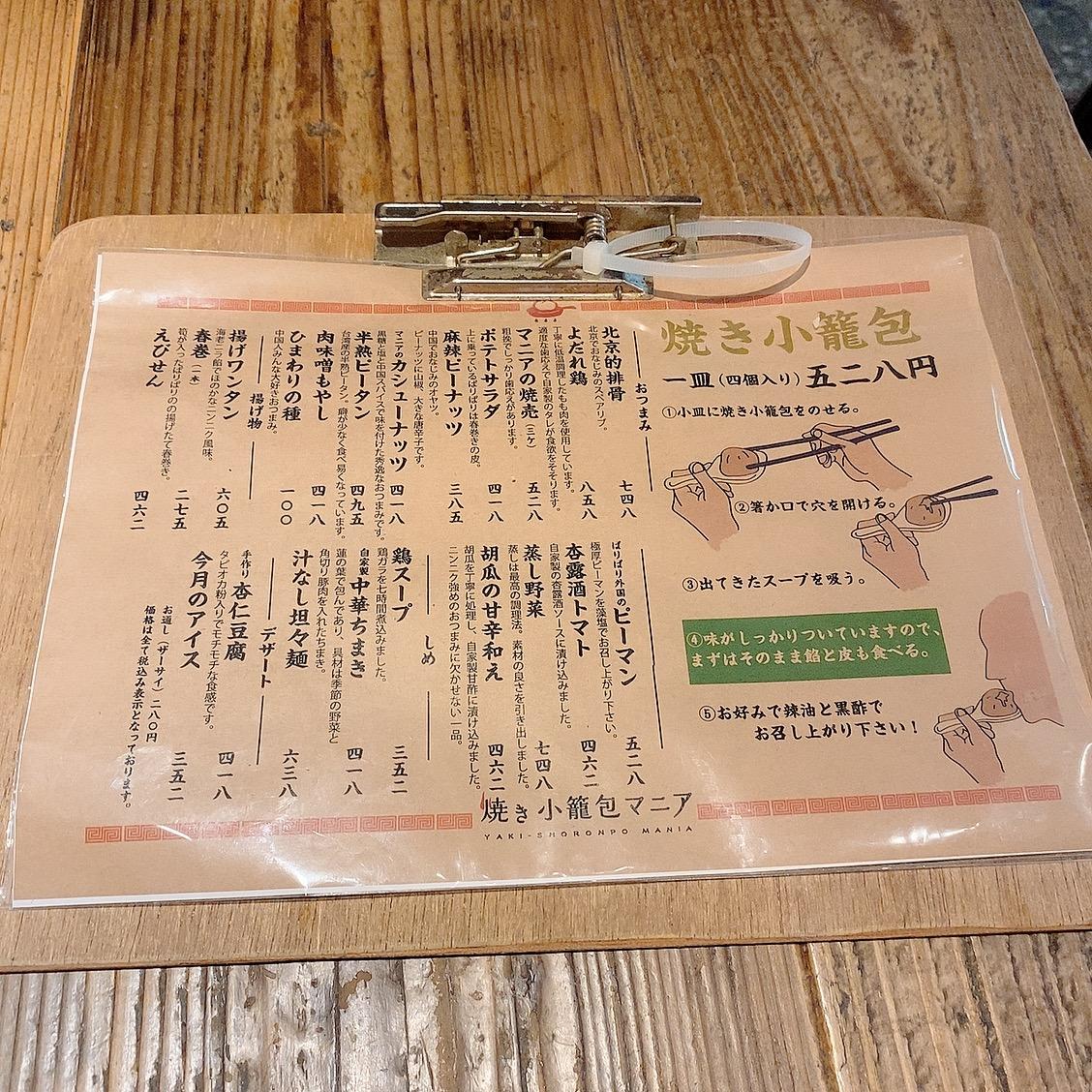 【新橋】小龍包好き必見!コスパ良し!焼き小籠包マニアに行ってきました!_3