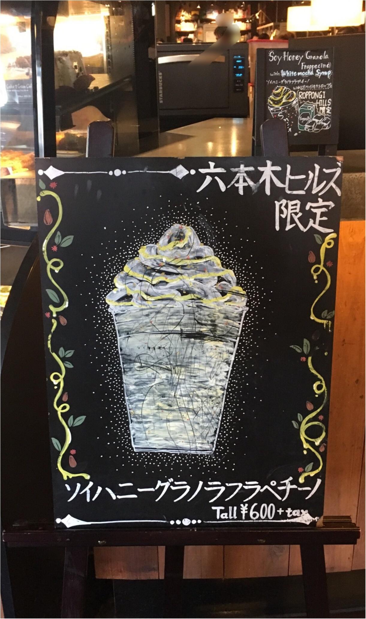 【STARBUCKS】店舗限定&期間限定!ソイハニーグラノラフラペチーノ!_1