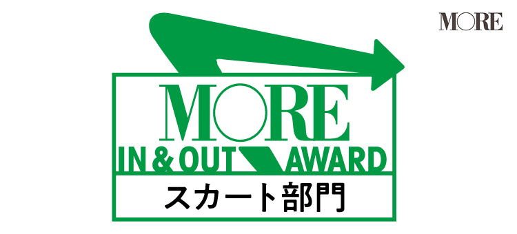 IN&OUTな春服アワードスカート部門のマーク
