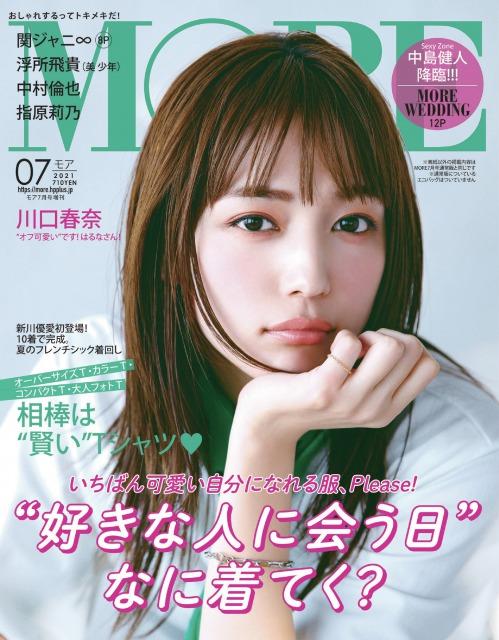 MORE7月号増刊号表紙の川口春奈さん