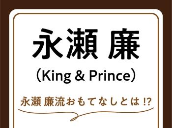 【永瀬廉インタビュー1】もしも喫茶店の店主だったら店名は「ティッシュ」!?