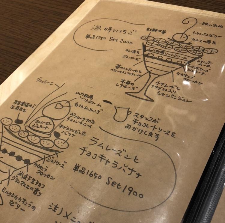 【ご当地♡札幌】大人気の夜パフェ専門店に行きました!_3