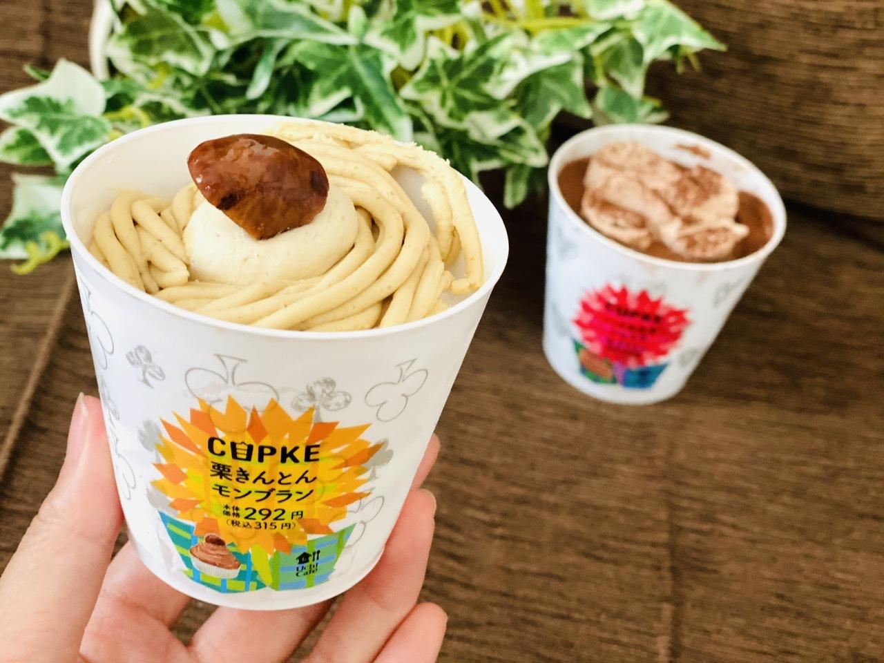 【ローソンスイーツ】可愛すぎて2つ買い♡《CUPKE(カプケ)》から夏の新作3品登場!_3