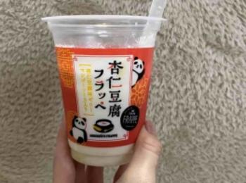 【ファミマ】話題の杏仁豆腐フラッペ♥作り方も紹介