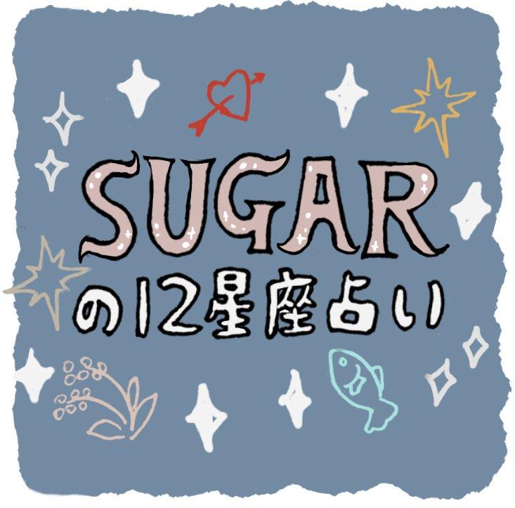 2021年8月22日から9月4日のSUGARの12星座占い