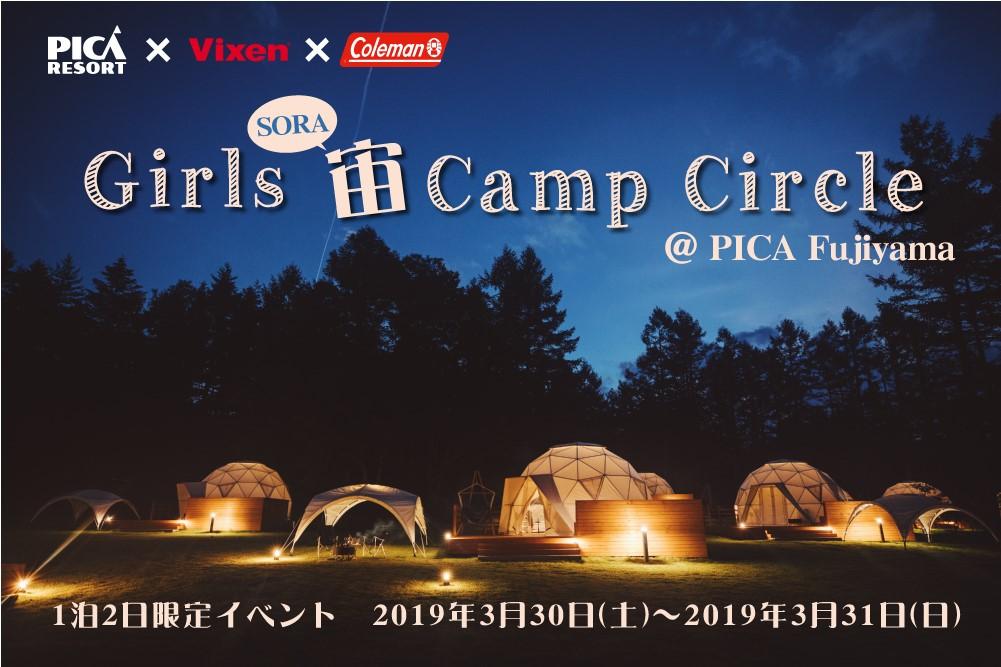 【応募は3/20まで!】豪華おみやげつき☆ 女子だけのキャンプイベントが山梨で開催!! 「『ガールズ宙SORAキャンプサークル』@PICA Fujiyama」_1