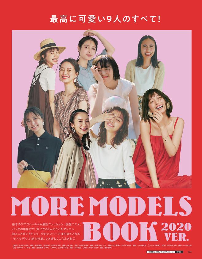MORE MODELS BOOK 2020VER.(1)