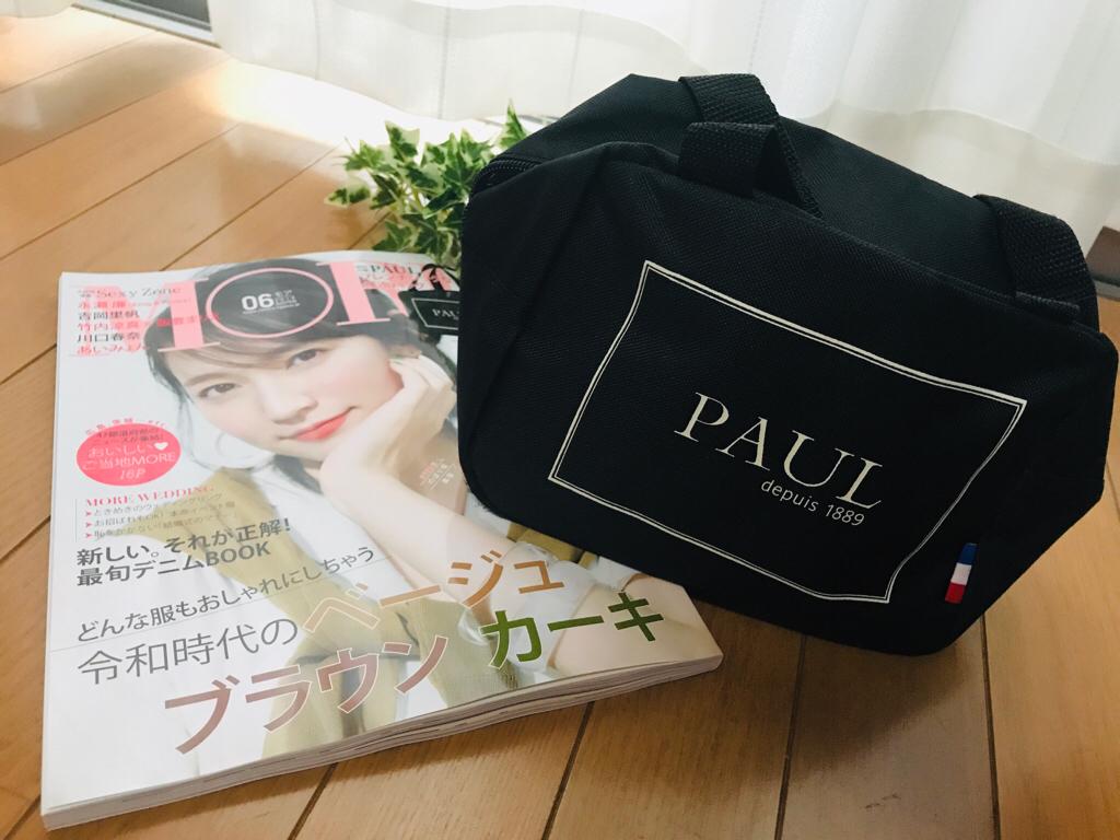 【MORE6月号】今月買うべき神付録!《PAUL》フレンチシックな保冷バッグが超使える♡_2