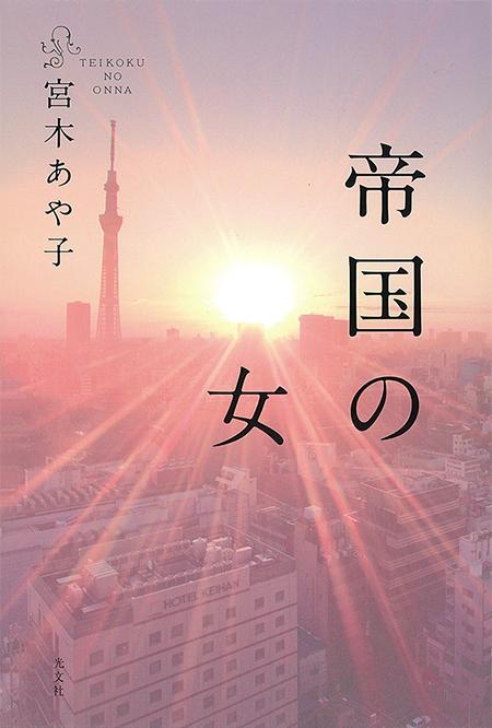 今月のオススメ★BOOK『中年だって生きている』『帝国の女』『カツカレーの日(1)』_2