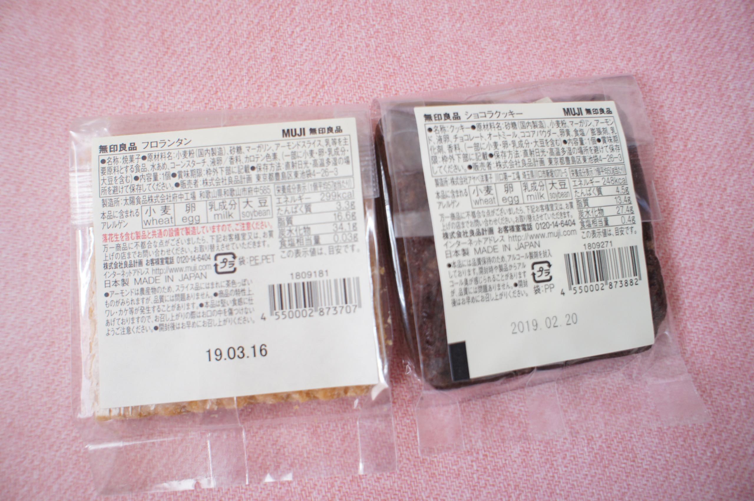 《1個¥190から買える❤️》友チョコ・義理チョコに最適☝︎❤︎【無印良品】の焼菓子がコスパ◎です!_3