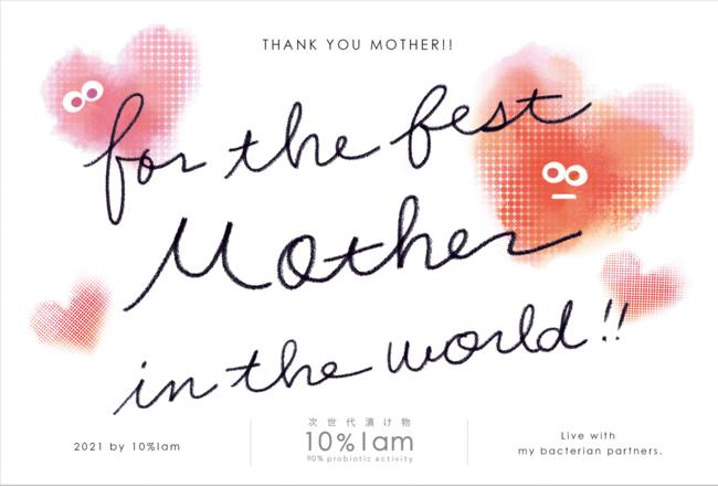 おすすめギフト『10% I am』の母の日限定「ドレッシング&美味しいびん詰めセット」