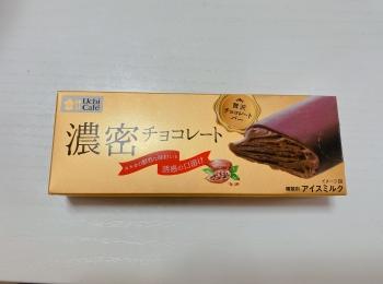 濃密チョコがたまらない!LAWSON限定【Uchi Cafeアイス】