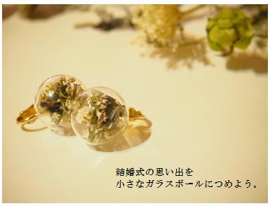 花嫁の想いを【ガラスボール】に詰めて身につけたらきっと幸せになれるはず_1