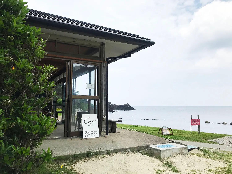 能登半島、木ノ浦海岸にある『カフェ コーブ』