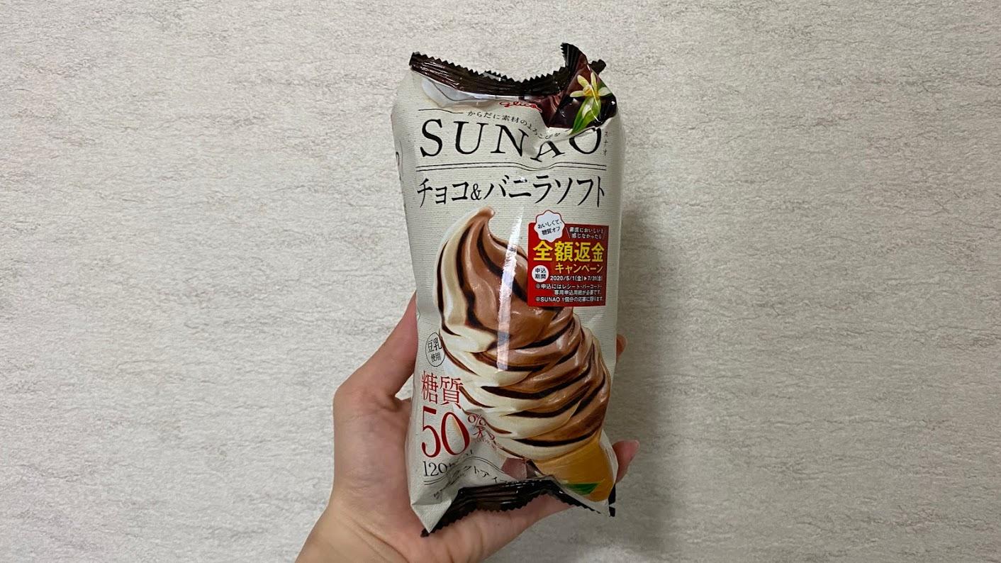 ダイエット中でも食べれるアイス!SUNAO(スナオ)チョコ&バニラソフト_1