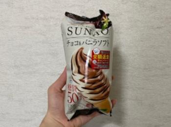 ダイエット中でも食べれるアイス!SUNAO(スナオ)チョコ&バニラソフト