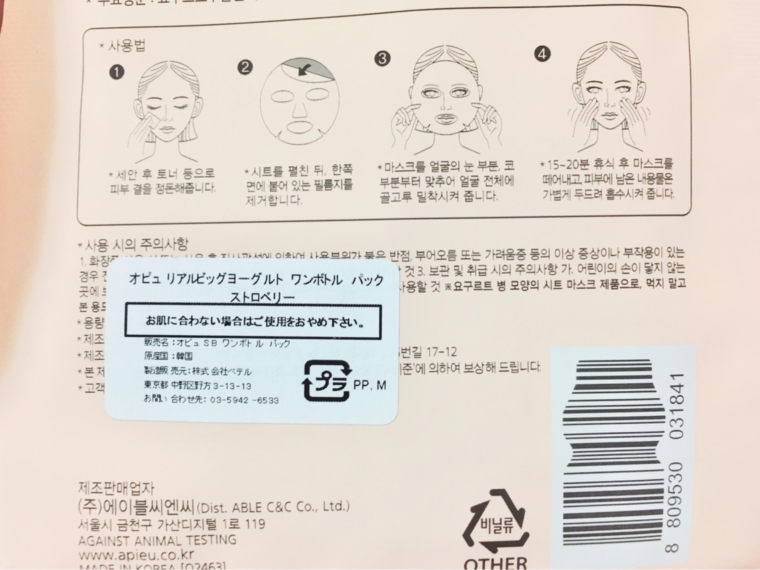顔パック・シートマスク特集 - 美白ケアや保湿に♪ 20代働く女子におすすめのパックまとめ_76
