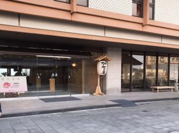 【金沢旅行】あの有名な加賀屋旅館に泊まってみた✨