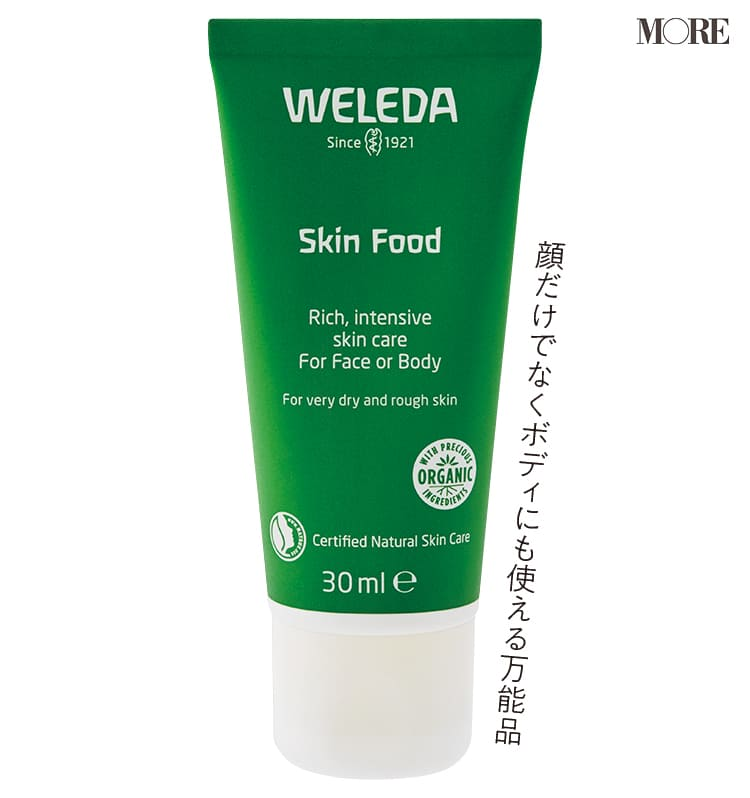 敏感肌さんにおすすめのスキンケア特集 - クレンジングや化粧水など、肌に優しいスキンケアは?_35