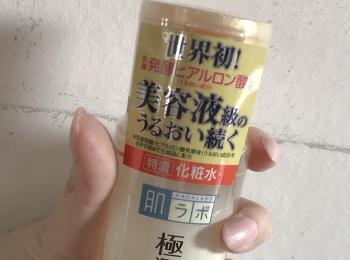 化粧水のおすすめ