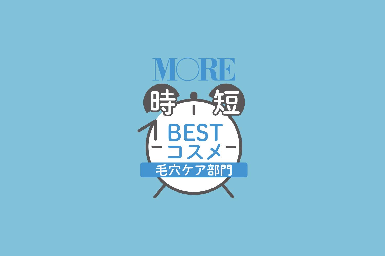 【MORE時短スキンケアベストコスメ】「ザラつき・ゴワつくも即ツルツル」毛穴ケア部門BEST3_1