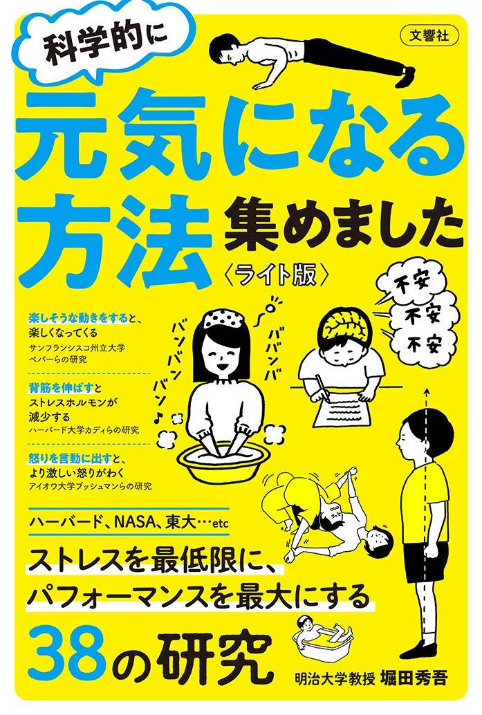 ライフハックBOOKガイド:「ひとりでいると不安ばかりが増してしまう」――そんな時に読みたい、心と体を元気にしてくれる本3選_3