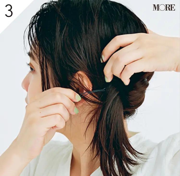 ねじった髪をおだんご状に巻いてピンでとめる