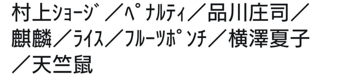 """【おでかけ】""""笑うこと"""" って幸せだな、と再認識した一日 ◎ 東京・新宿『ルミネ the よしもと』に行ってきました ♪_2"""