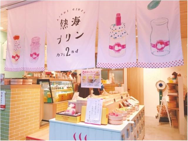 インスタでも大人気!まるでお風呂のようなカフェ『熱海プリン カフェ 2nd』がかわいすぎる♡_1