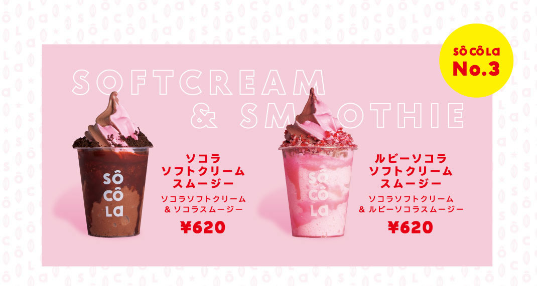 大阪「なんばCITY本館」に濃厚チョコレート専門店『ソコラ』がオープン! ソフトクリームもスムージーも絶対に食べたい♡_3